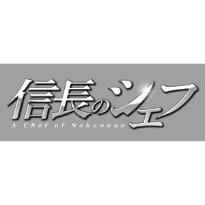 【送料無料】信長のシェフ Blu-ray BOX【Blu-ray】 [ 玉森裕太 ]