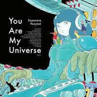 君は僕の宇宙