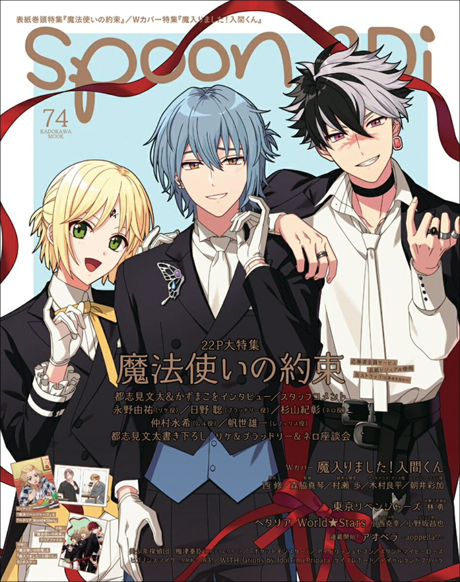 エンターテインメント, その他 spoon.2Di vol.74