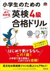 小学生のためのよくわかる英検4級合格ドリル改訂版
