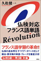 仏検対応 フランス語単語 Revolution