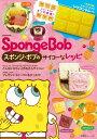 【送料無料】スポンジ・ボブのサイコーなレシピ