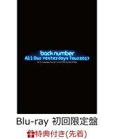 【先着特典】All Our Yesterdays Tour 2017 at SAITAMA SUPER ARENA(初回限定盤)(2018年ポスターカレンダー付き)【Blu-ray】