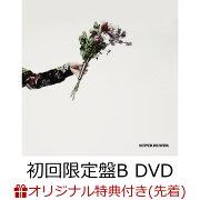 【楽天ブックス限定先着特典】【楽天ブックス限定オリジナル配送パック(ポスト投函)】アイラヴユー (初回限定盤B CD+DVD)(クリアファイル(楽天ブックス ver. / A4サイズ))