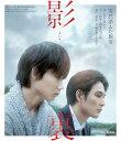 影裏 【Blu-ray通常版】【Blu-ray】 [ 綾野剛 ]
