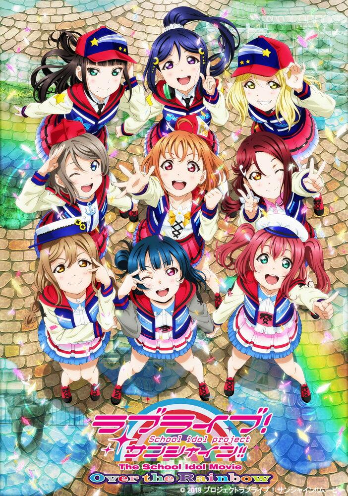ラブライブ!サンシャイン!!The School Idol Movie Over the Rainbow(特装限定版)【Blu-ray】
