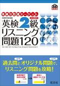 英検2級リスニング問題120