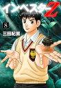 インベスターZ(8) (モーニング KC) [ 三田紀房 ]