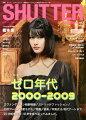 SHUTTER magazine(vol.7)