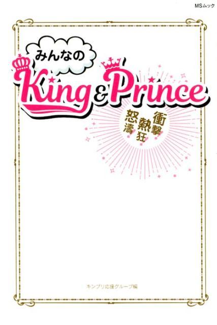 みんなのKing&Prince