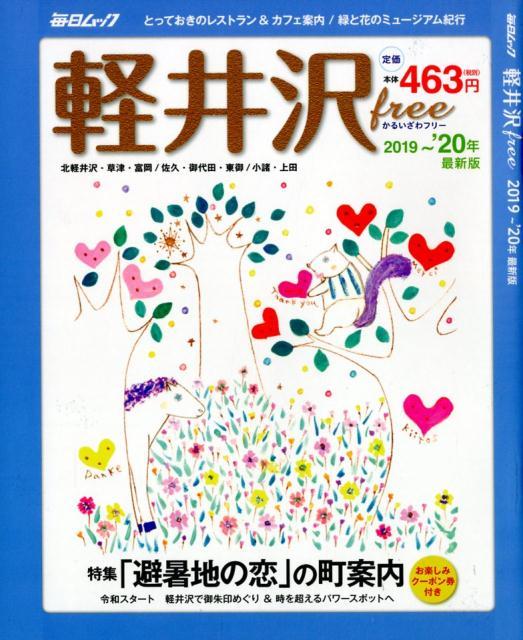 軽井沢free(2019〜'20年)画像