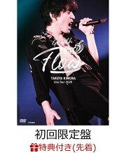 【先着特典】TAKUYA KIMURA Live Tour 2020 Go with the Flow (初回限定盤)(クリアファイルA)