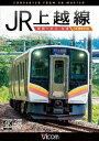 JR上越線 長岡〜水上 往復 4K撮影作品 [ (鉄道) ]