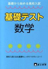 【楽天ブックスならいつでも送料無料】高校入試数学基礎テスト