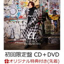 【楽天ブックス限定先着特典】α (初回限定盤 CD+DVD)...