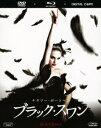 【送料無料】ブラック・スワン 3枚組ブルーレイ&DVD&デジタルコピー(ブルーレイケース)【...