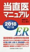 当直医マニュアル(2018)