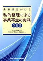 金融機関が行う私的整理による事業再生の実務改訂版