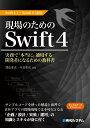 現場のためのSwift4 Swift4.1+Xcode9.3対応 実務で「本当に」通用する開発者になるための教科書 [ 澤田孝志 ]