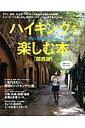 ハイキングを楽しむ本 関西版 (エルマガmook) [ 京阪神エルマガ...