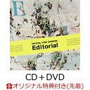 【楽天ブックス限定先着特典】【楽天ブックス限定 配送パック(ポスト投函サイズ)】Editorial (CD+DVD)(クリアポーチ(縦180×横240(mm))) [ Official髭男dism ]・・・