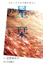 星栞(2015年下半期の星占い) (yukarimansion) [ 石井ゆかり ]