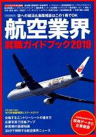 航空業界就職ガイドブック(2019)