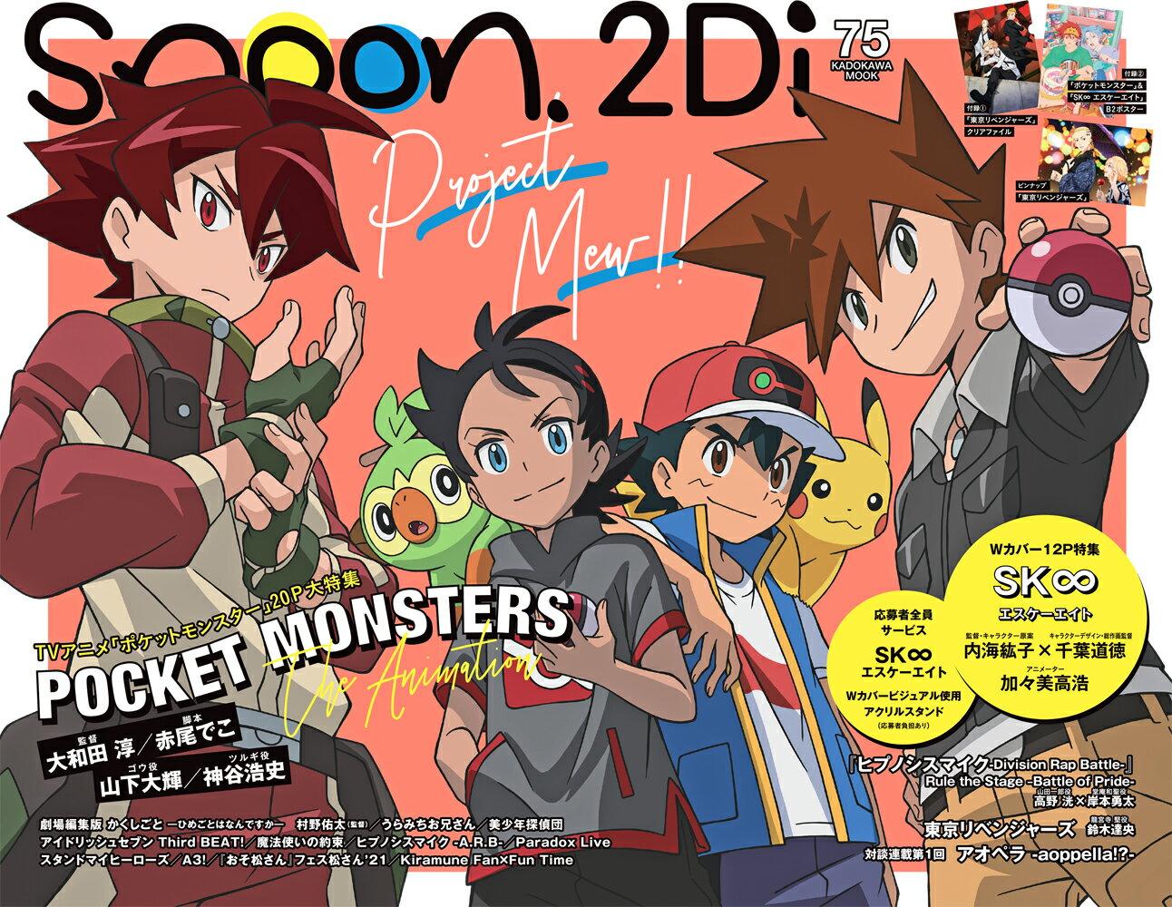 エンターテインメント, その他 spoon.2Di vol.75