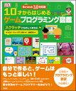 Scratch 3.0対応版 10才からはじめるゲームプログラミング図鑑 スクラッチでたのしくまなぶ [ キャロル・ヴォーダマン ]