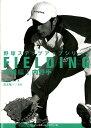 【送料無料】野球ステップアップシリーズ(守備編 1(内野手))