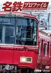 名鉄プロファイル 〜名古屋鉄道全線444.2km〜 第2章 犬山線 各務原線◆小牧線◆広見線 [ (鉄道) ]