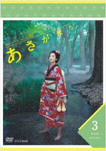 連続テレビ小説 あさが来た 完全版 DVDBOX3 [ 波瑠 ]