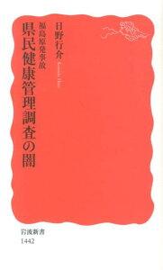 【送料無料】福島原発事故県民健康管理調査の闇 [ 日野行介 ]