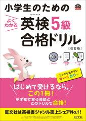 小学生のためのよくわかる英検5級合格ドリル改訂版