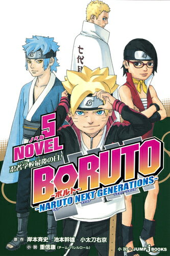 文庫, その他 BORUTO- -NARUTO NEXT GENERATIONS- NOVEL 5 JUMP jBOOKS