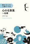 簡単・おしゃれ・二部コーラス 心の名歌集〜故郷