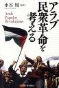 【送料無料】アラブ民衆革命を考える