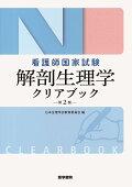 看護師国家試験解剖生理学クリアブック第2版