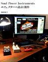 Soul Power Instrumentsエフェクターの設計と製作 [ 齋藤和徳 ] - 楽天ブックス