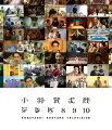 小林賢太郎テレビ8・9・10【Blu-ray】