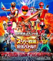 4週連続スペシャル スーパー戦隊最強バトル!! 特別版【Blu-ray】