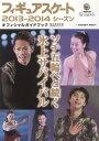 【送料無料】フィギュアスケート2013-2014 [ テレビ朝日 ]