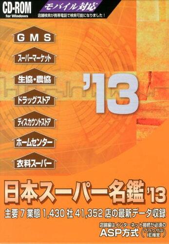 W>日本スーパー名鑑(2013)
