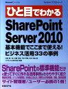 【送料無料】ひと目でわかるSharePoint Server 2010基本機能でここまで使え