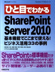 【送料無料】ひと目でわかるSharePoint Server 2010基本機能でここまで使え [ 村田聡一郎 ]