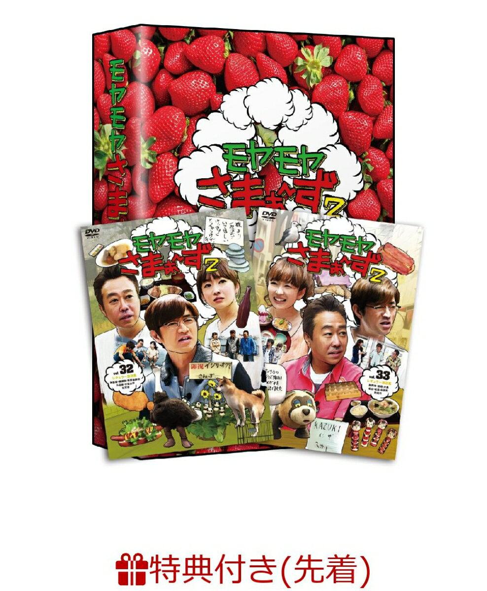 【先着特典】モヤモヤさまぁ〜ず2 DVD BOX (vol.32 & vol.33)(ポストカード)