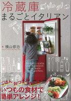 【バーゲン本】冷蔵庫まるごとイタリアン