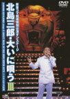 新宿コマ劇場特別公演オンステージ 北島三郎・大いに唄う 3 [ 北島三郎 ]