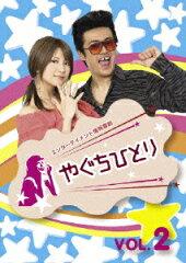 【送料無料】やぐちひとり DVD Vol.2 [ 矢口真里 ]