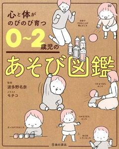 心と体がのびのび育つ 0〜2歳児のあそび図鑑